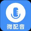 微配音文字转语音app最新版v1.0.3 手机版