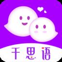 千思语app安卓版v1.1 最新版