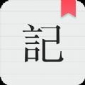 秦网备忘录app手机版v1.0.1 安卓版