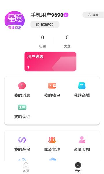 春心app最新版v1.0.1 安卓版