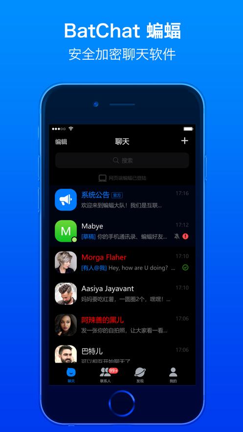 蝙蝠聊天软件app安卓版v2.5.9 手机版