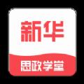 思政学堂app安卓版v1.0.1 最新版