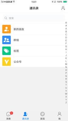 路人甲即时聊天最新版v1.0.0 安卓版