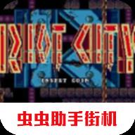 暴乱之城汉化版v2021.03.16.11 最新版