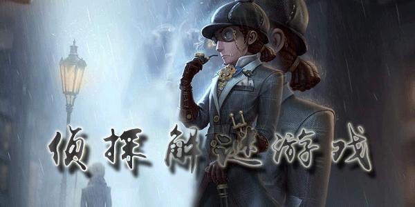 侦探解谜游戏