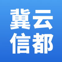 冀云信都app最新版v1.6.3 安卓版