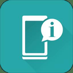 设备信息DevInfo解锁无广告专业版v2.6.0.2 破解版