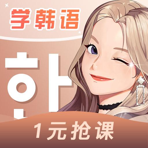 羊驼韩语官方版v2.3.0 最新版