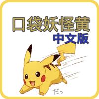口袋妖怪黄版金手指v1.0 中文版