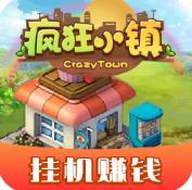 疯狂小镇挂机赚钱游戏最新版v1.0.1 安卓版