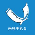 爱兴城(兴城手机台)app最新版v1.0.0 安卓版
