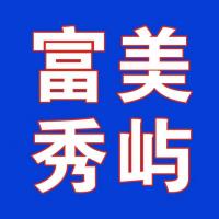 富美秀屿app安卓版v2.2.2 最新版