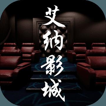 孙美琪疑案艾纳影城破解版v1.0.0 去广告版