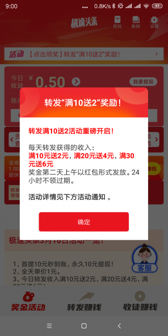 一起挣app安卓版v1.0 手机版