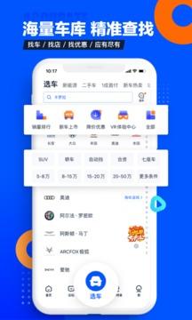 汽车之家app最新版v10.17.5 安卓版