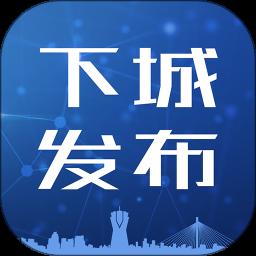 杭州下城发布app安卓版v1.1.9 最新版