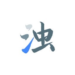 清浊app会员版v1.7.1 最新版