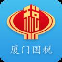 厦门国税网上办税大厅手机版v1.3.0 安卓版