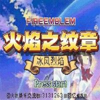火焰纹章冰封烈焰破解版v2021.03.19.15 手机版