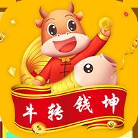 牛转钱坤app赚钱版v1.0 最新版