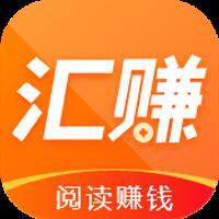 汇赚资讯app安卓版v1.0 最新版