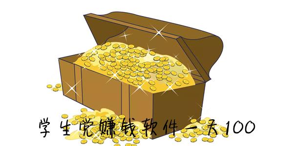 学生党赚钱软件一天100