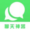 超级聊天术app手机版v1.0 最新版