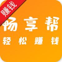 畅享帮任务赚钱app安卓版v1.0.1 最新版