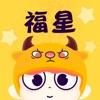 福星语音连麦交友最新版v1.0
