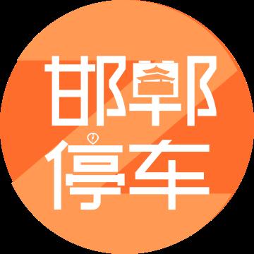 邯郸停车Z手机客户端v1.5.7 最新版