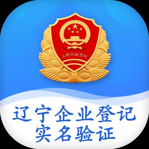 辽宁省市场监管局企业登记身份管理实名验证appios版v1.5
