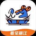 看见丽江一站式旅游最新版v1.0 最新版