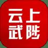 云上武陟客户端v2.4.5 最新版