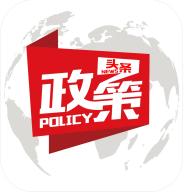 政策头条app最新版2021v1.1.46 安卓版