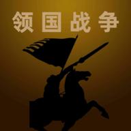 领国战争破解版v1.0.3 最新版