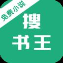 免费小说搜书王app最新版v2.0 无广告版