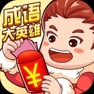 成语大英雄红包版v1.0 安卓版