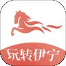 玩转伊宁app安卓版v7.5.2 最新版