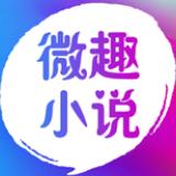微趣小说破解版v1.8.0 旧版本
