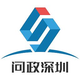 问政深圳平台最新版v1.93 官方版