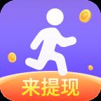 步步好运走路赚钱app手机版v1.0.4 红包版