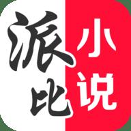 派比小说极速版v2.7.0 免费最新版