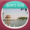 辽宁盘锦生活网app最新版v1.0.2 安卓版