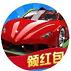 一起来赛车领红包版v1.0
