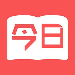 今日读书app无广告版v1.2.3 免费版