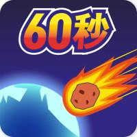 地球毁灭前60秒变态主播版v1.0.0 中文版