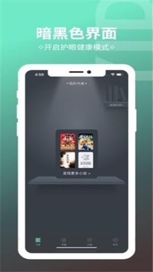 趣奇小说在线阅读app免付费破解版v1.7.1 无广告版