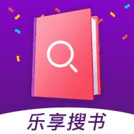 乐享免费小说最新版v1.1.2 安卓版