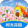 时光花园种花赚钱游戏最新版v1.0 福利版