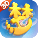 梦幻西游三维版手游官方版v1.4.1 安卓版